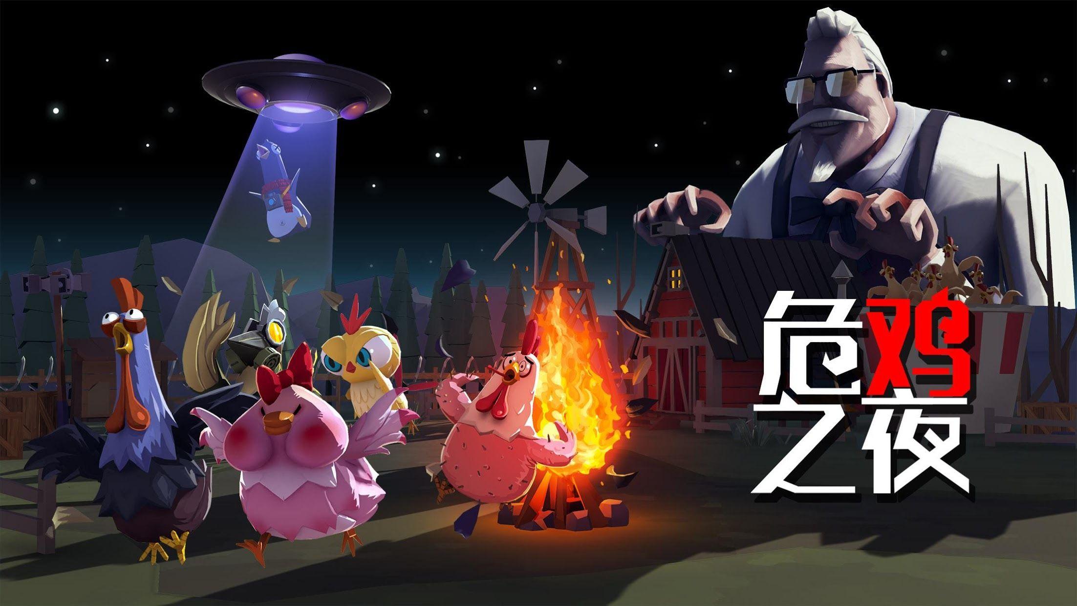 危鸡之夜 游戏截图1