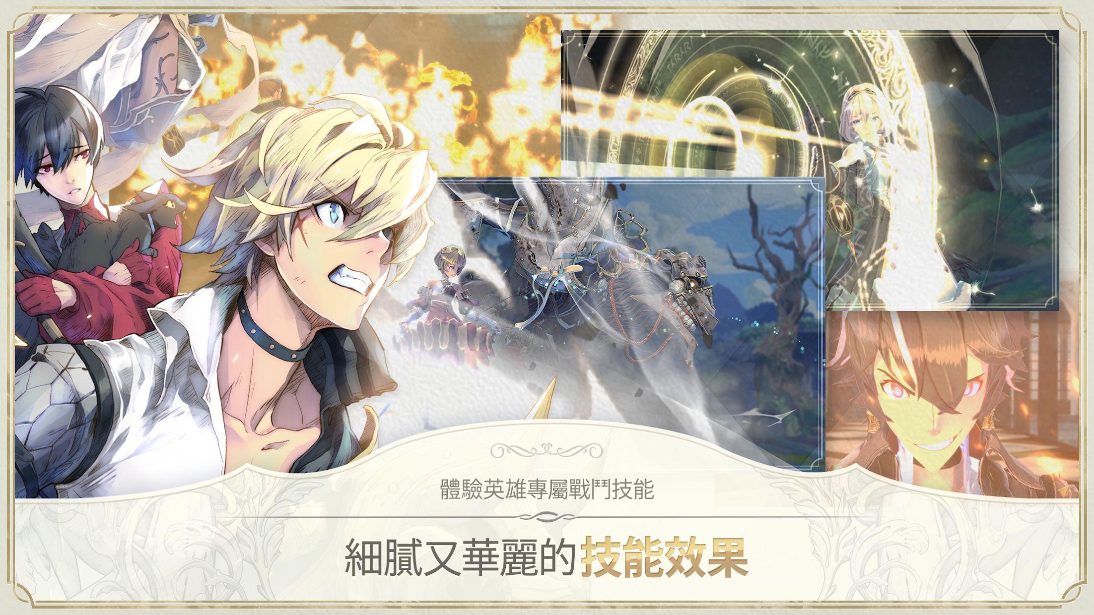 魅影再临 EXOS HEROES(中文上线) 游戏截图2