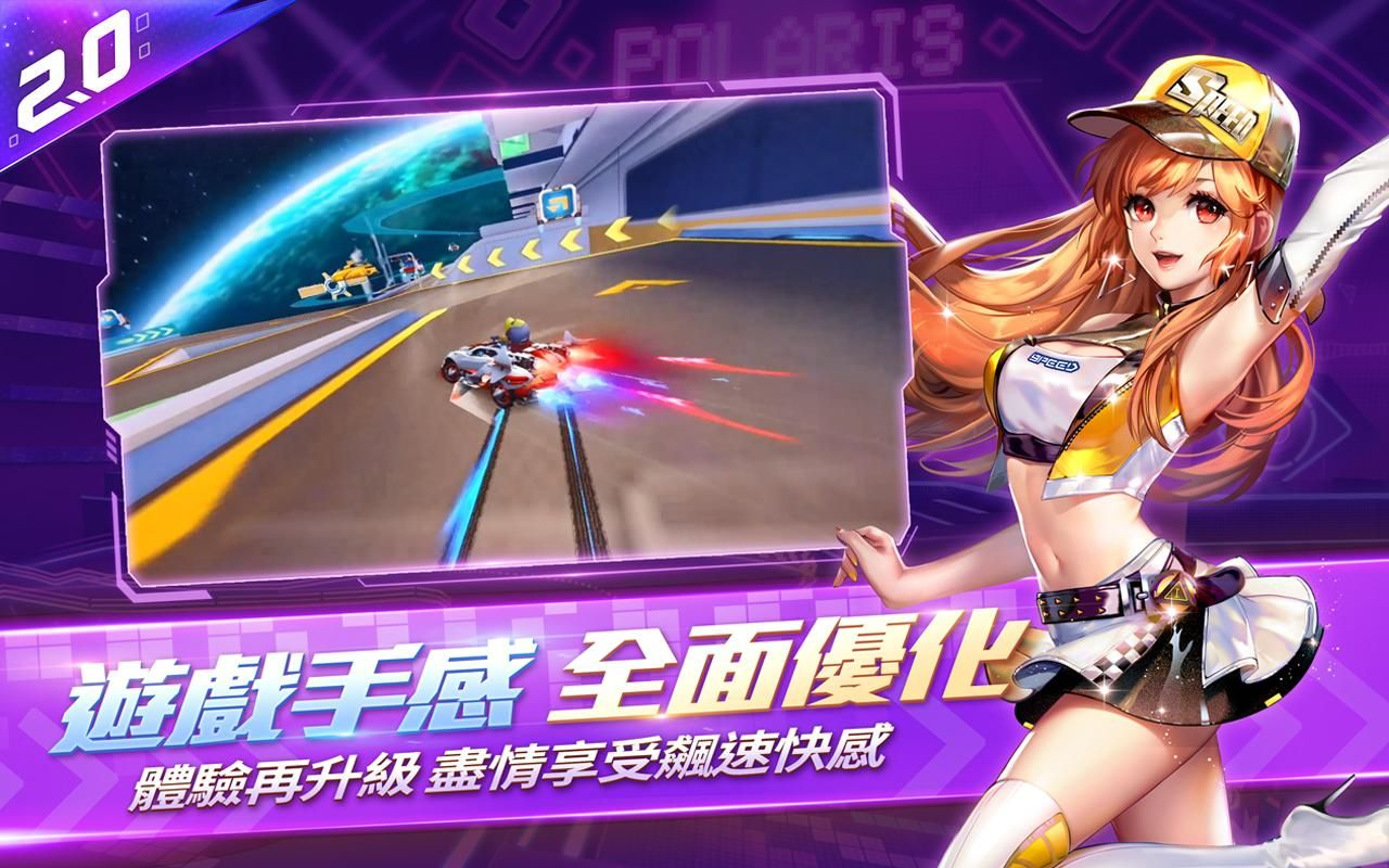 Garena 极速领域(QQ飞车 台服) 游戏截图2
