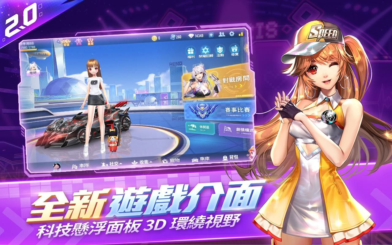Garena 极速领域(QQ飞车 台服) 游戏截图4