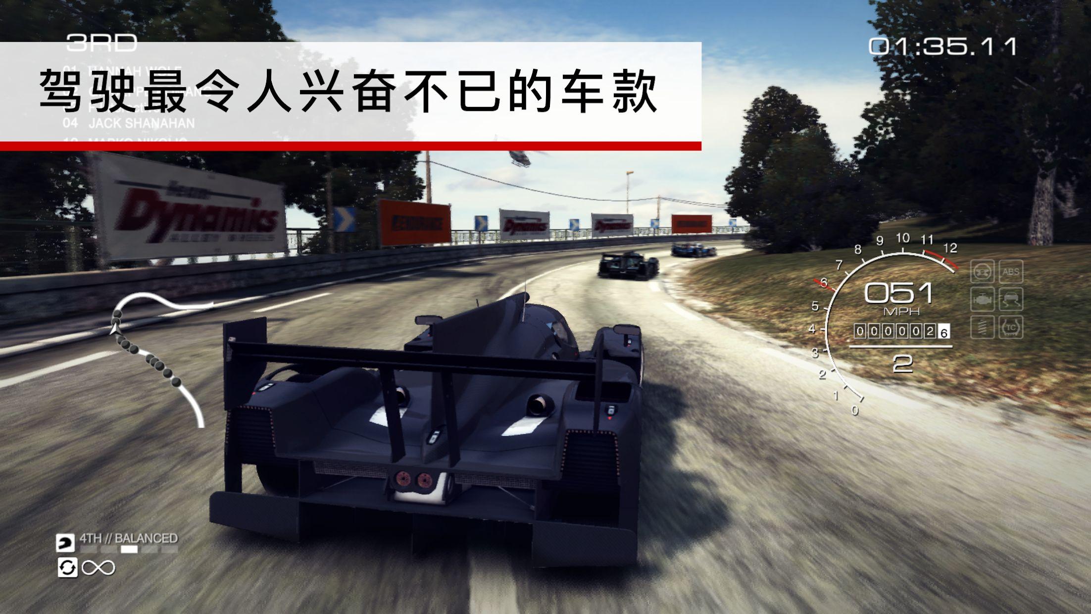超级房车赛:汽车运动(GRID) 游戏截图2