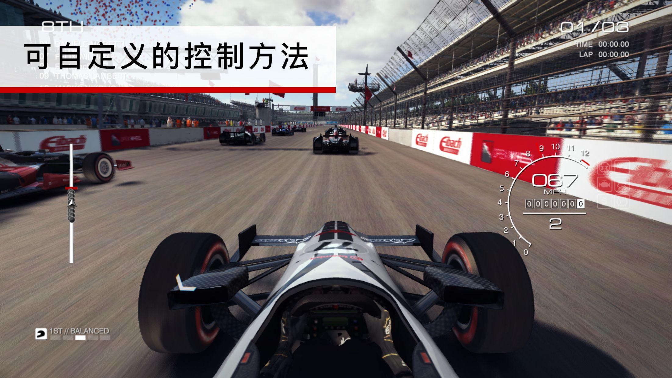 超级房车赛:汽车运动(GRID) 游戏截图4