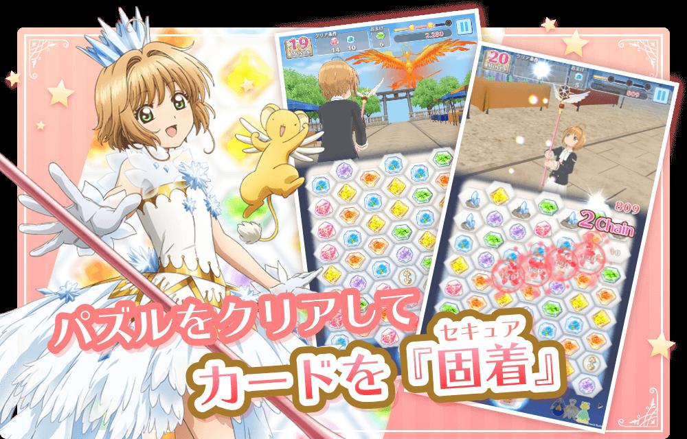 魔卡少女樱 透明卡牌篇 ~幸福回忆~ 游戏截图1