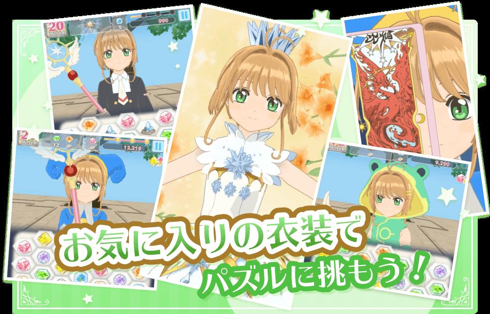 魔卡少女樱 透明卡牌篇 ~幸福回忆~ 游戏截图4