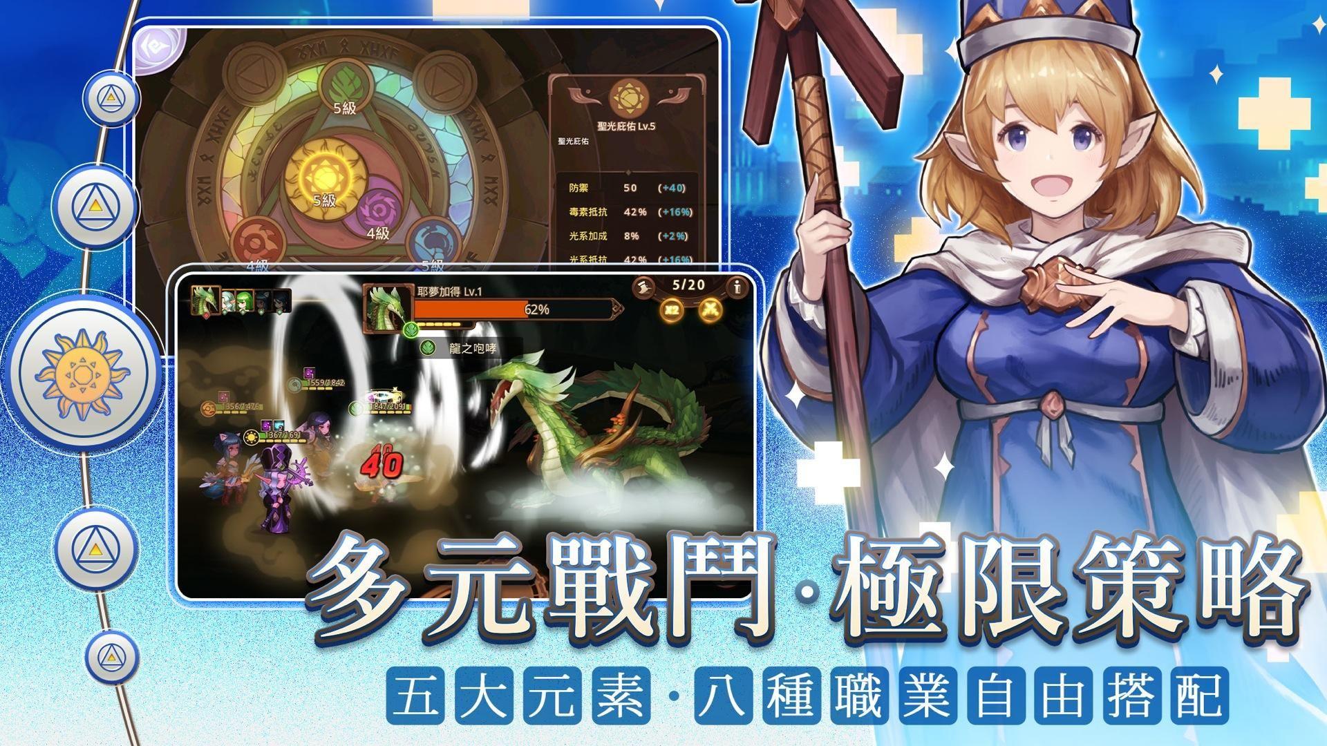 元素契约 - 超人気RPG×迷宫冒险物语 游戏截图3