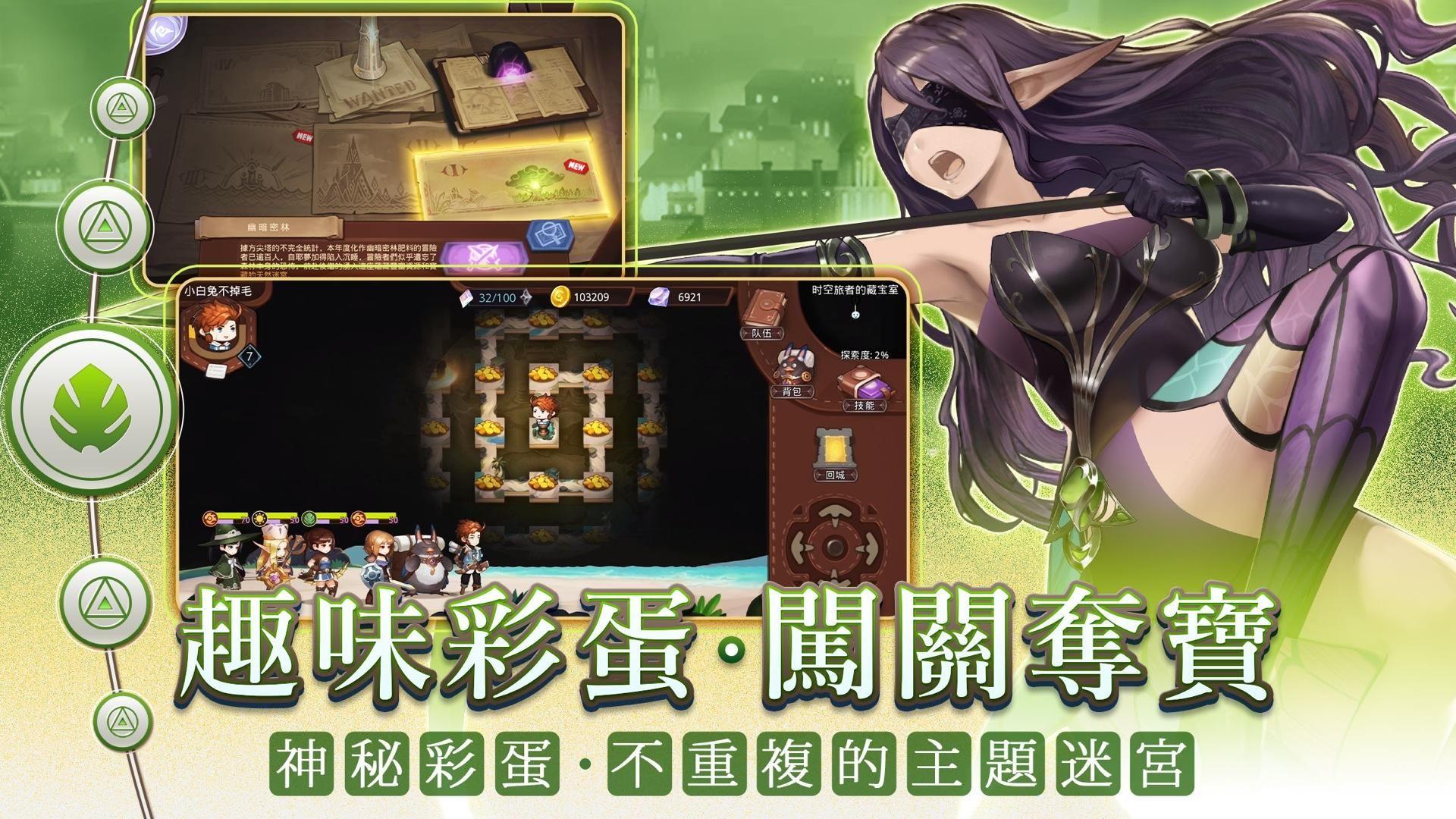 元素契约 - 超人気RPG×迷宫冒险物语 游戏截图4