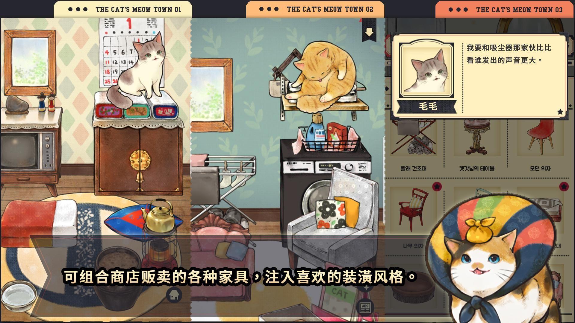 猫咪天堂 游戏截图2