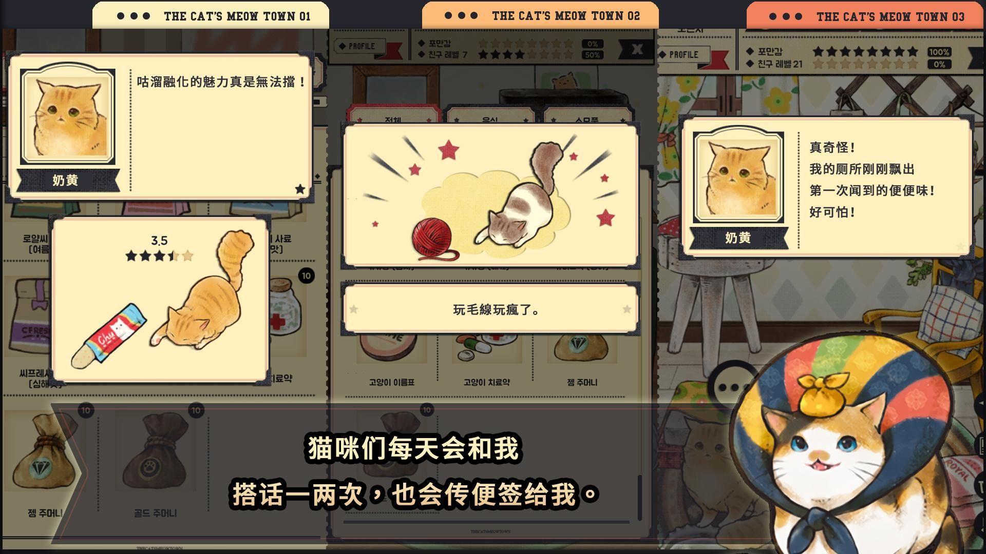 猫咪天堂 游戏截图3