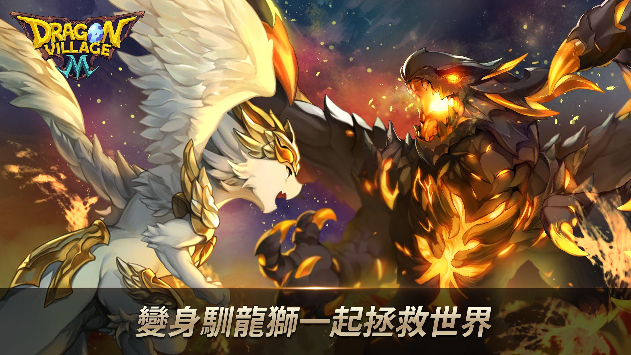 龙RPG - 龙村M 游戏截图2