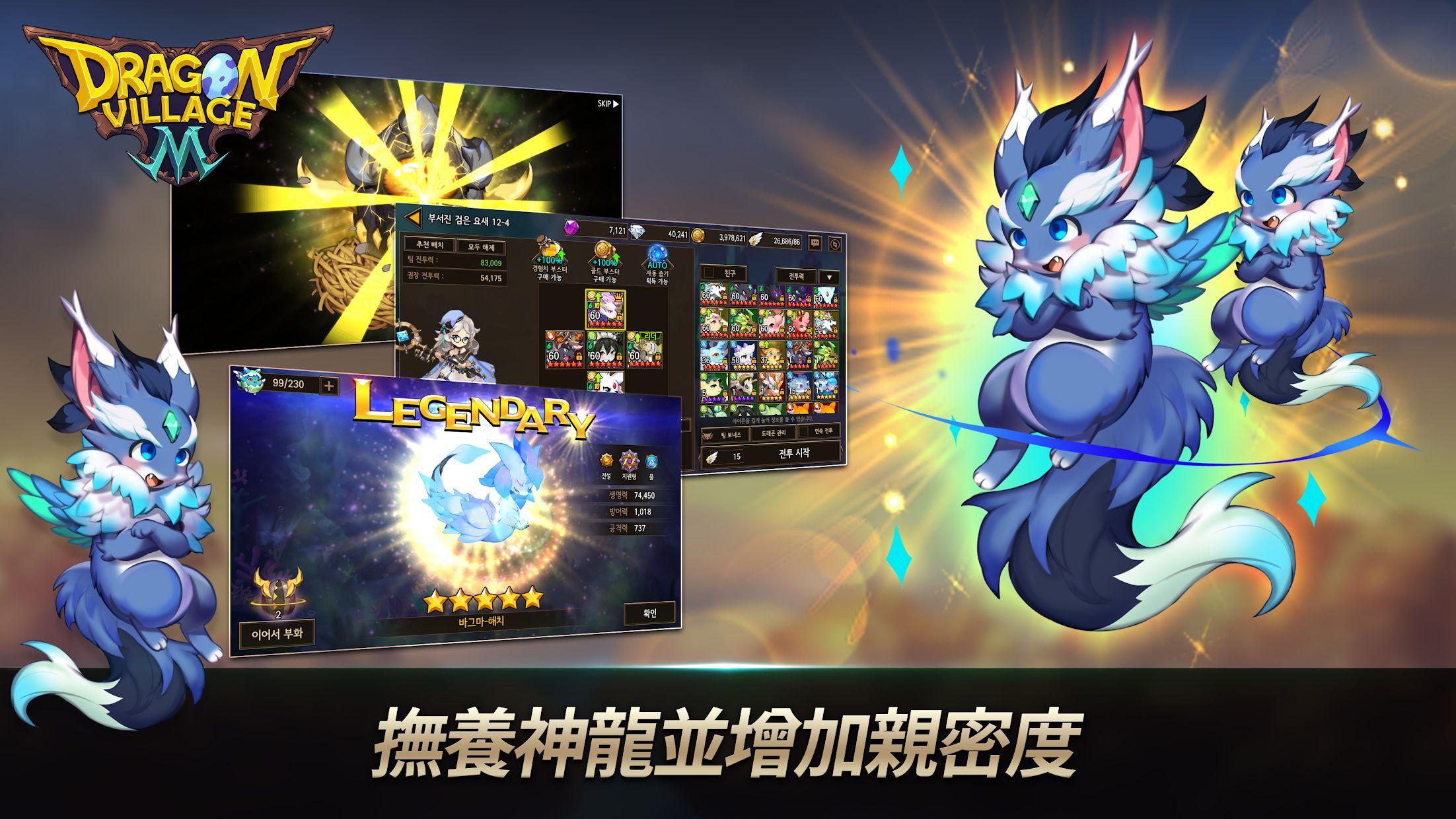 龙RPG - 龙村M 游戏截图4
