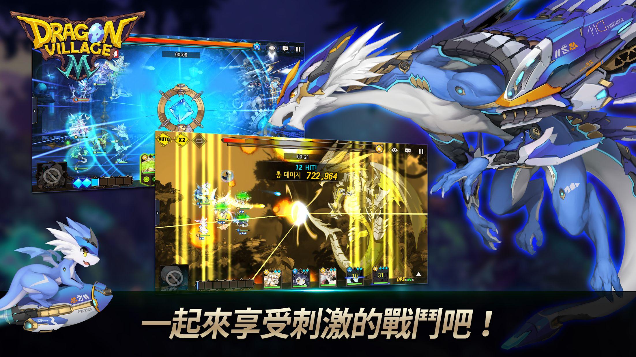 龙RPG - 龙村M 游戏截图5