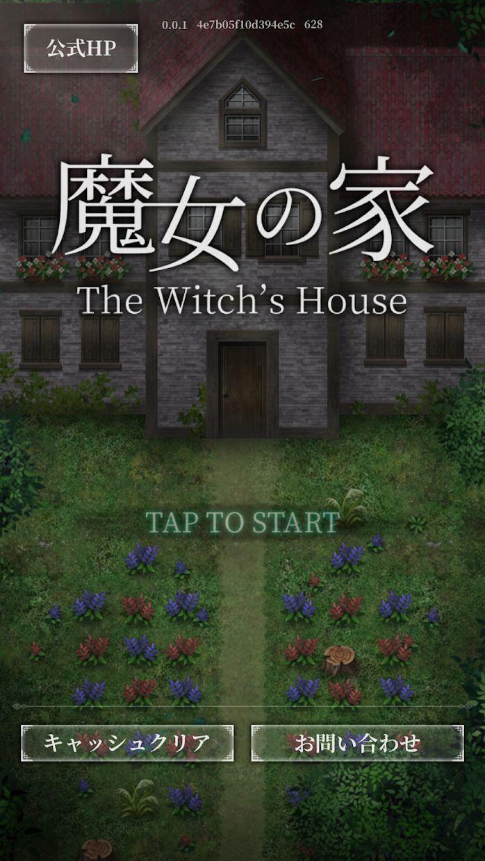 魔女之家 游戏截图1