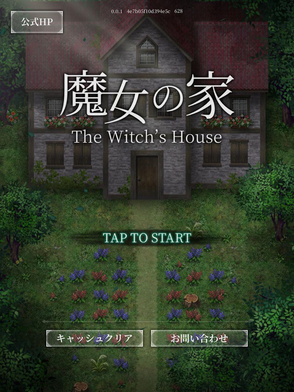 魔女之家 游戏截图3