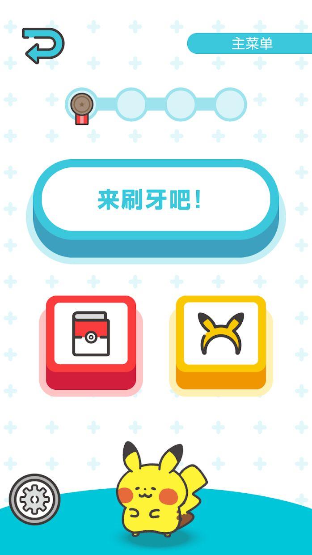 宝可梦 Smile 游戏截图2