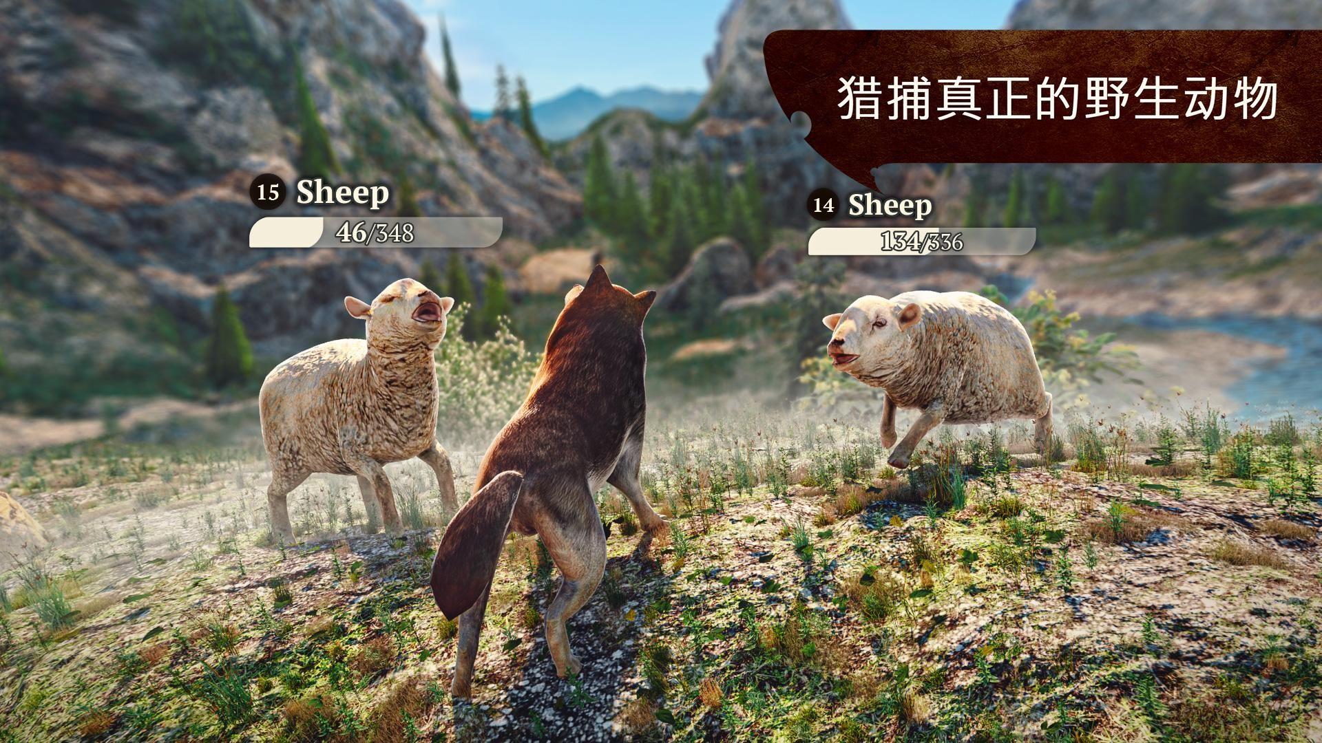 狼族 游戏截图2