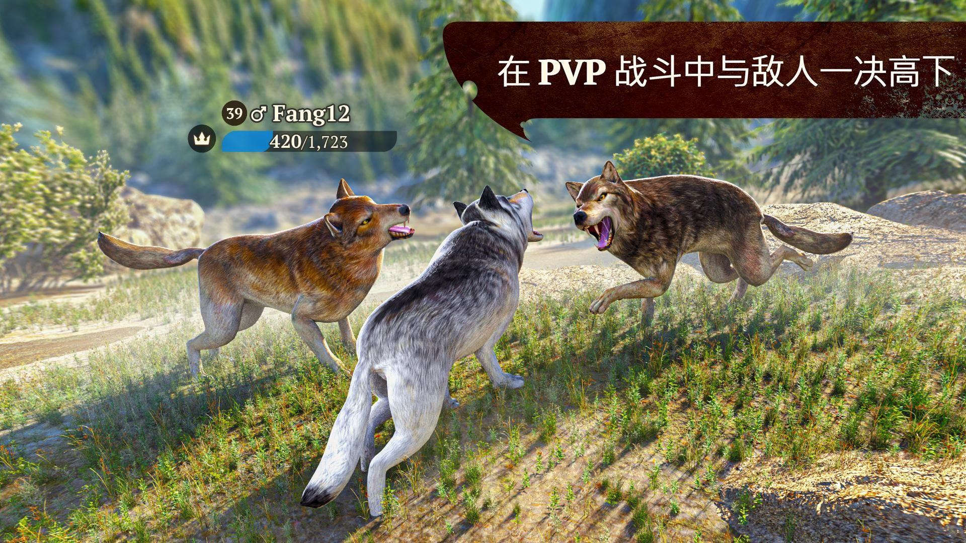 狼族 游戏截图3