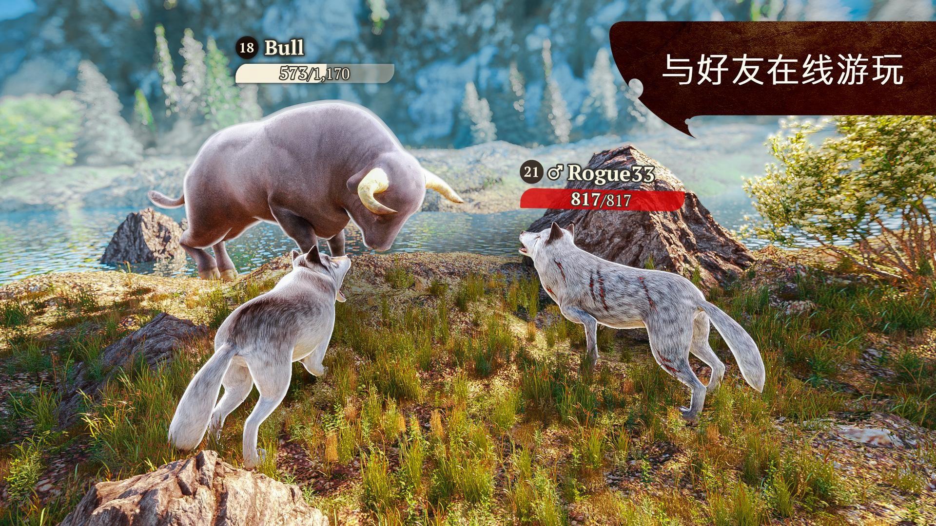 狼族 游戏截图5