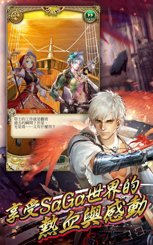 浪漫沙加 Re・Universe(台服) 游戏截图2