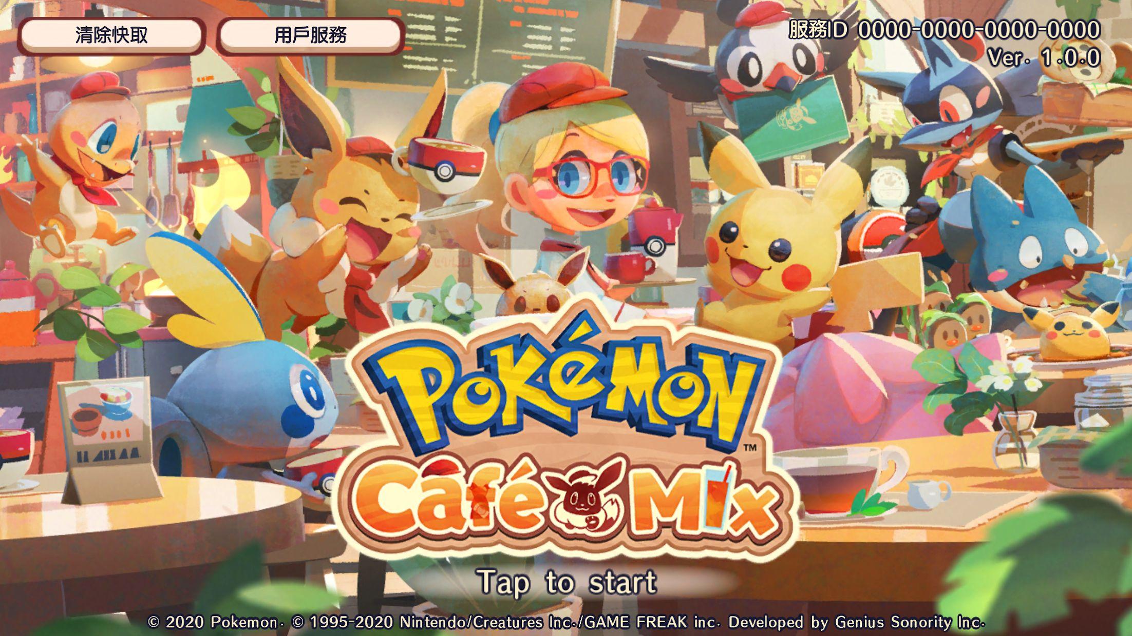 宝可梦 Cafe Mix 游戏截图1