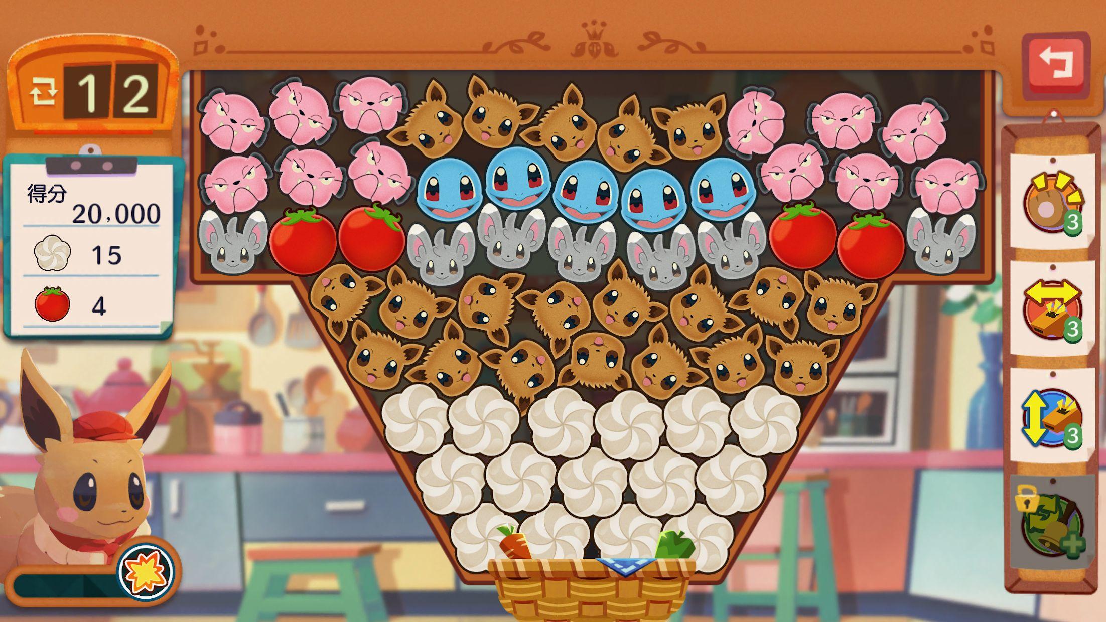 宝可梦 Cafe Mix 游戏截图3