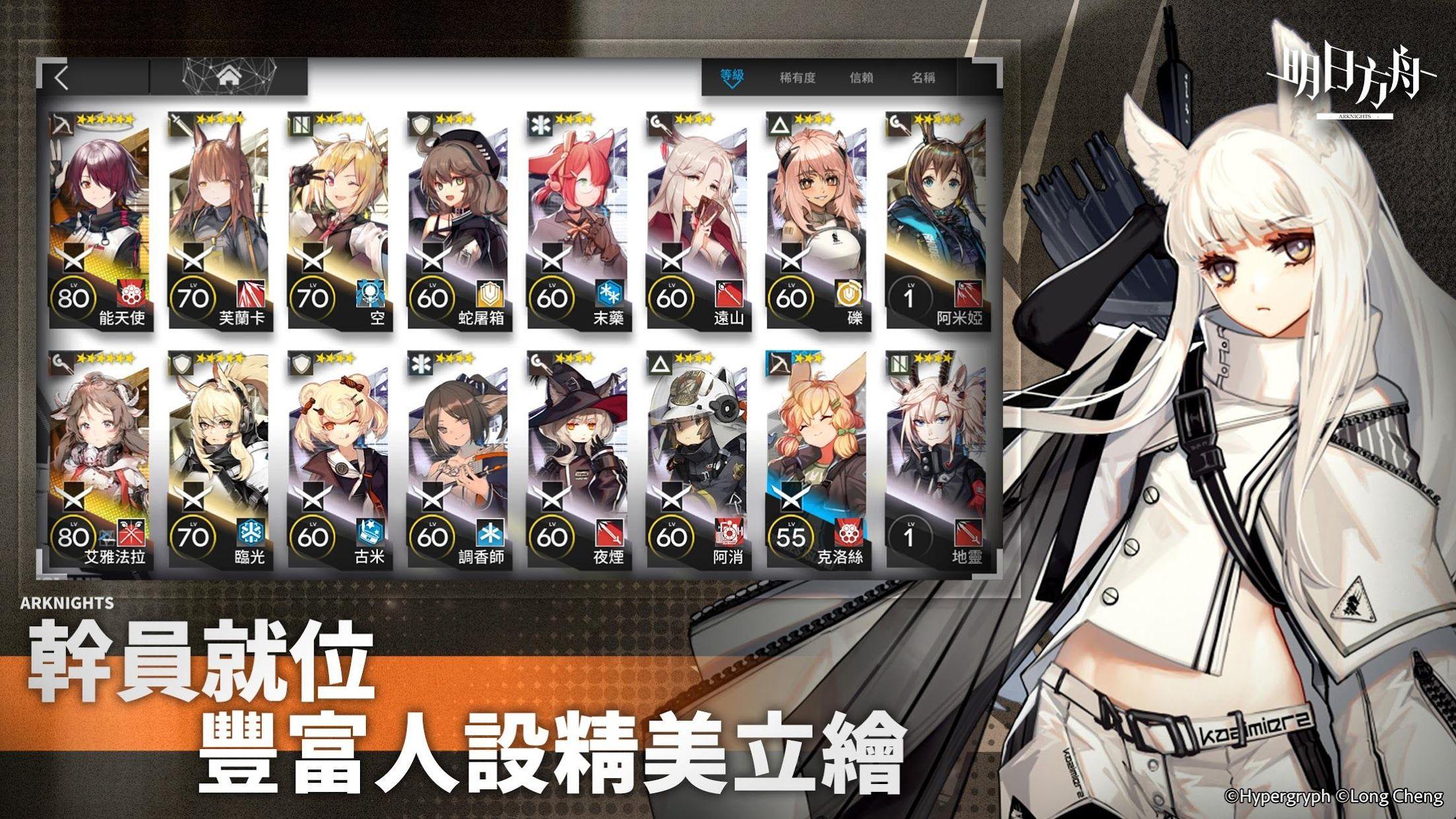 明日方舟(台服) 游戏截图4