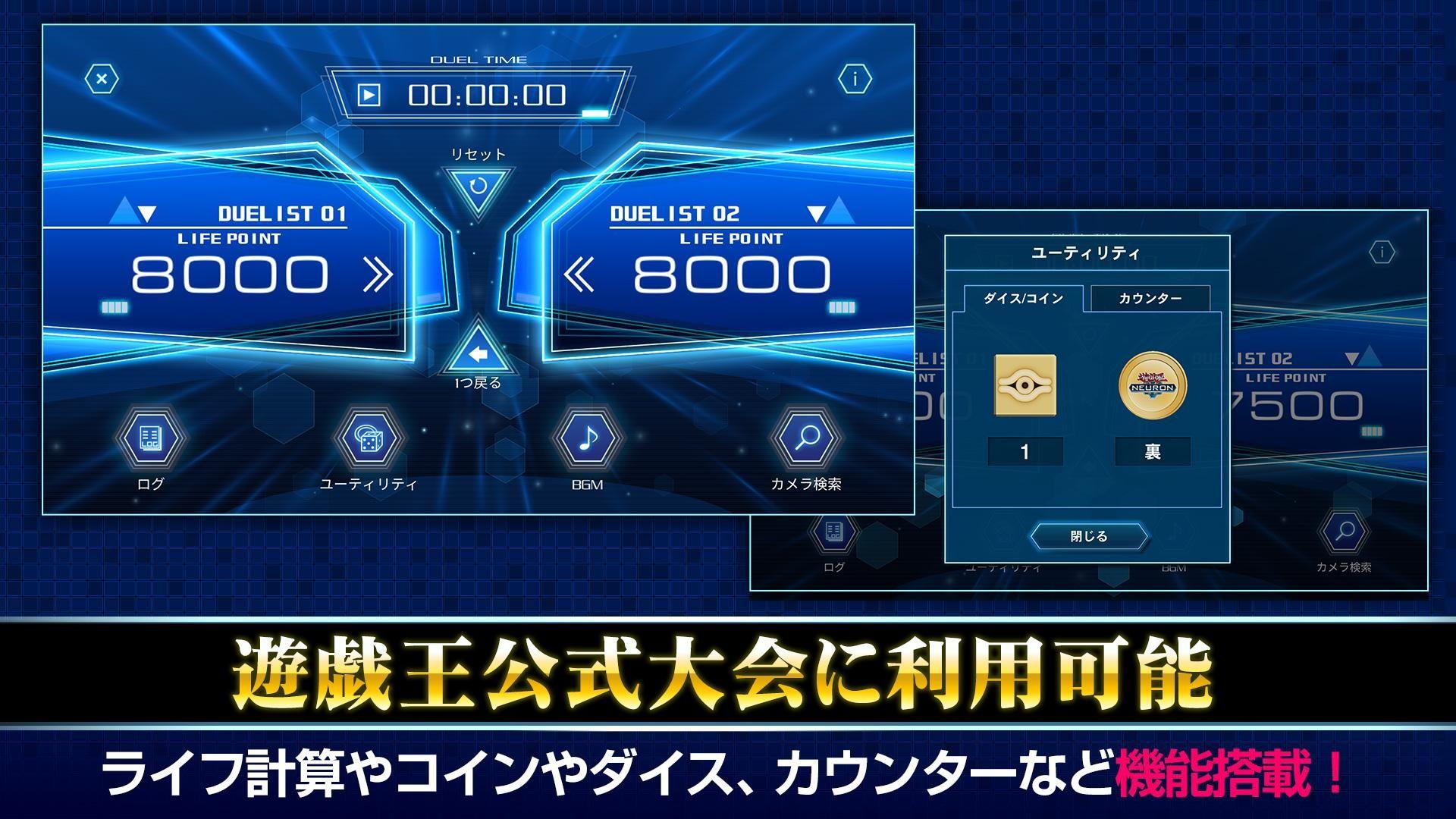 游戏王NEURON 游戏截图2