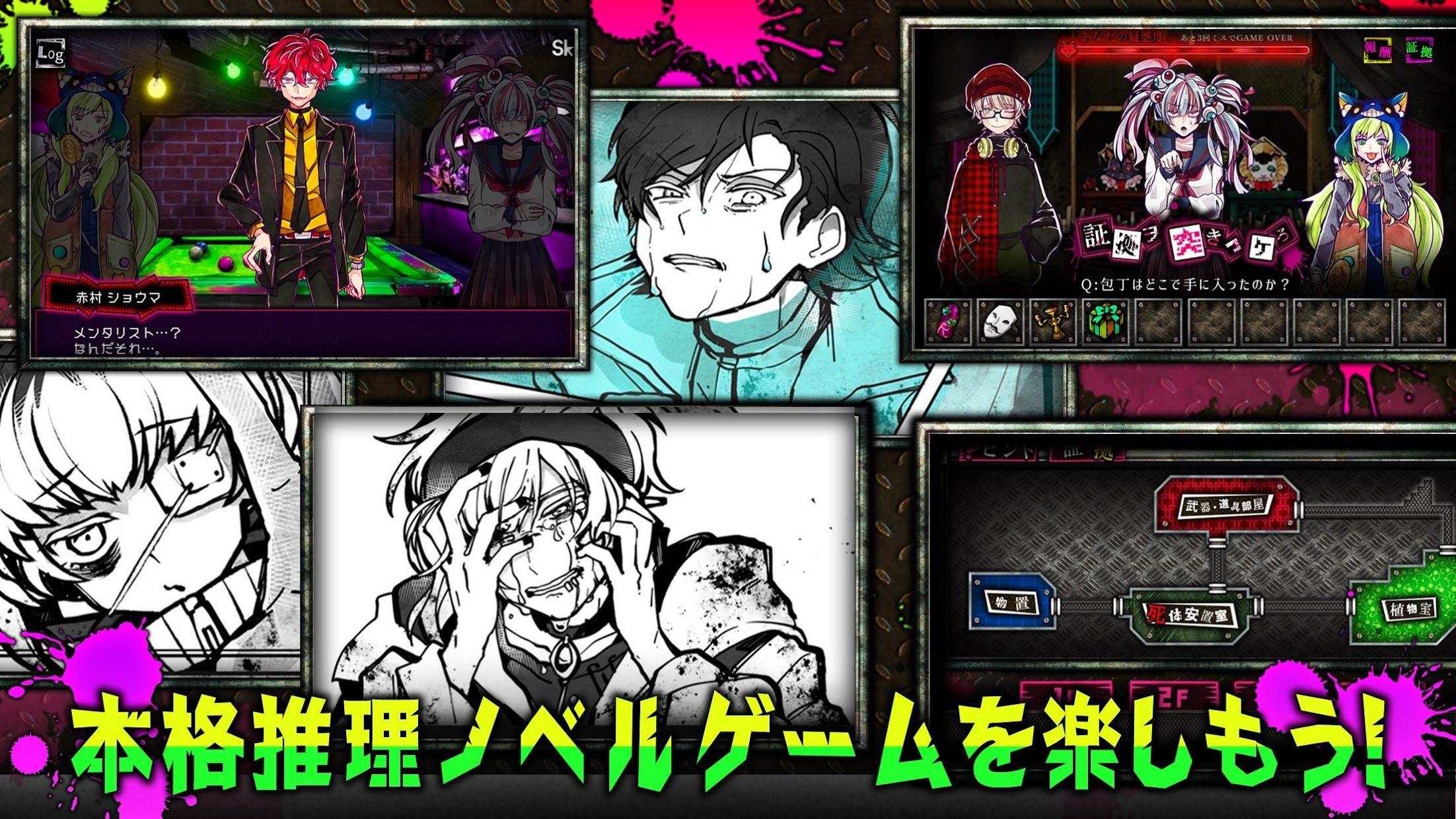 恶狼游戏 〜Another〜(日服) 游戏截图1