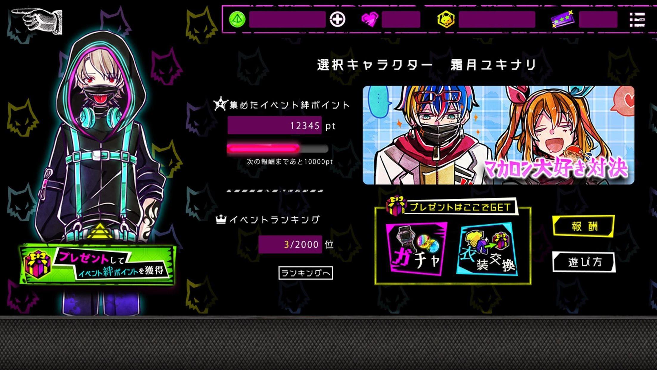 恶狼游戏 〜Another〜(日服) 游戏截图4