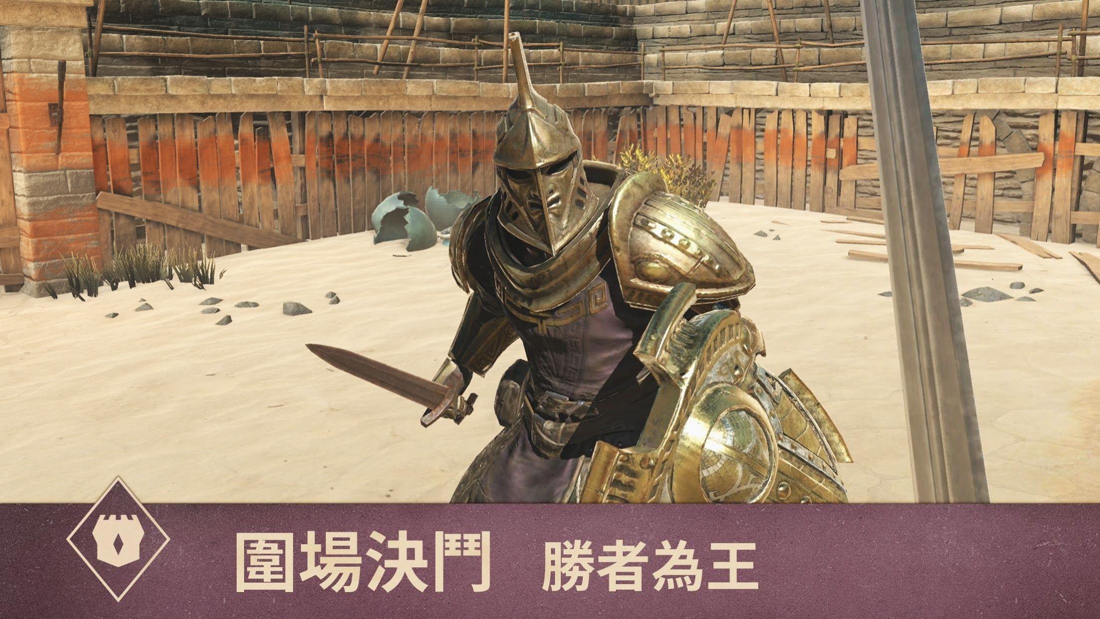 上古卷轴:刀锋战士(台服) 游戏截图3