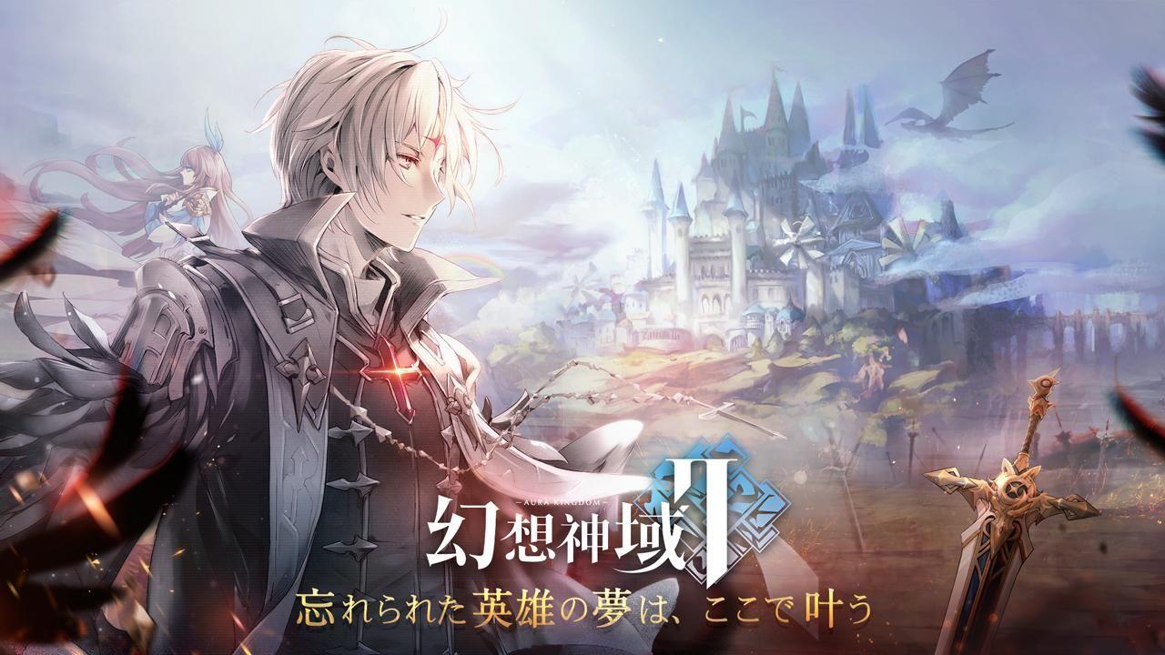 幻想神域2 -AURA KINGDOM-(日服) 游戏截图1