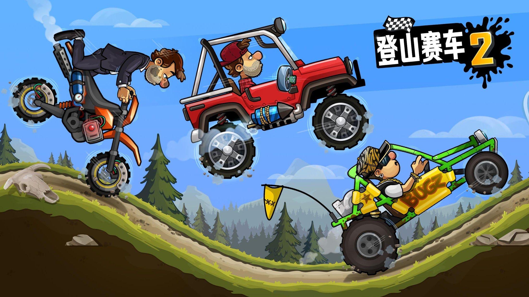 登山赛车2 - Hill Climb Racing 2 游戏截图1