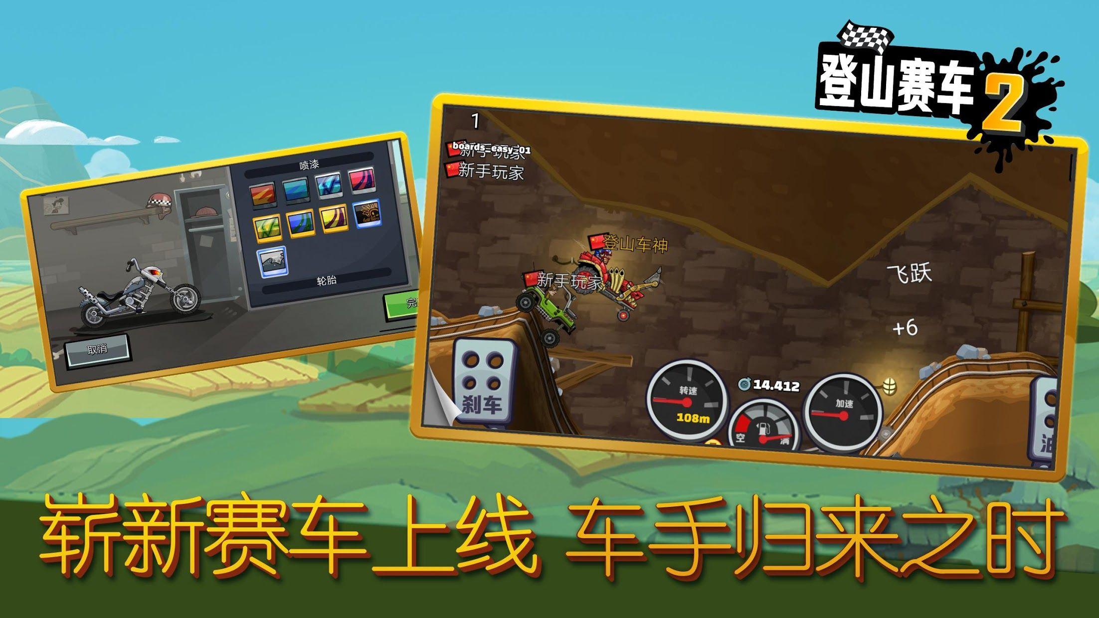 登山赛车2 - Hill Climb Racing 2 游戏截图2