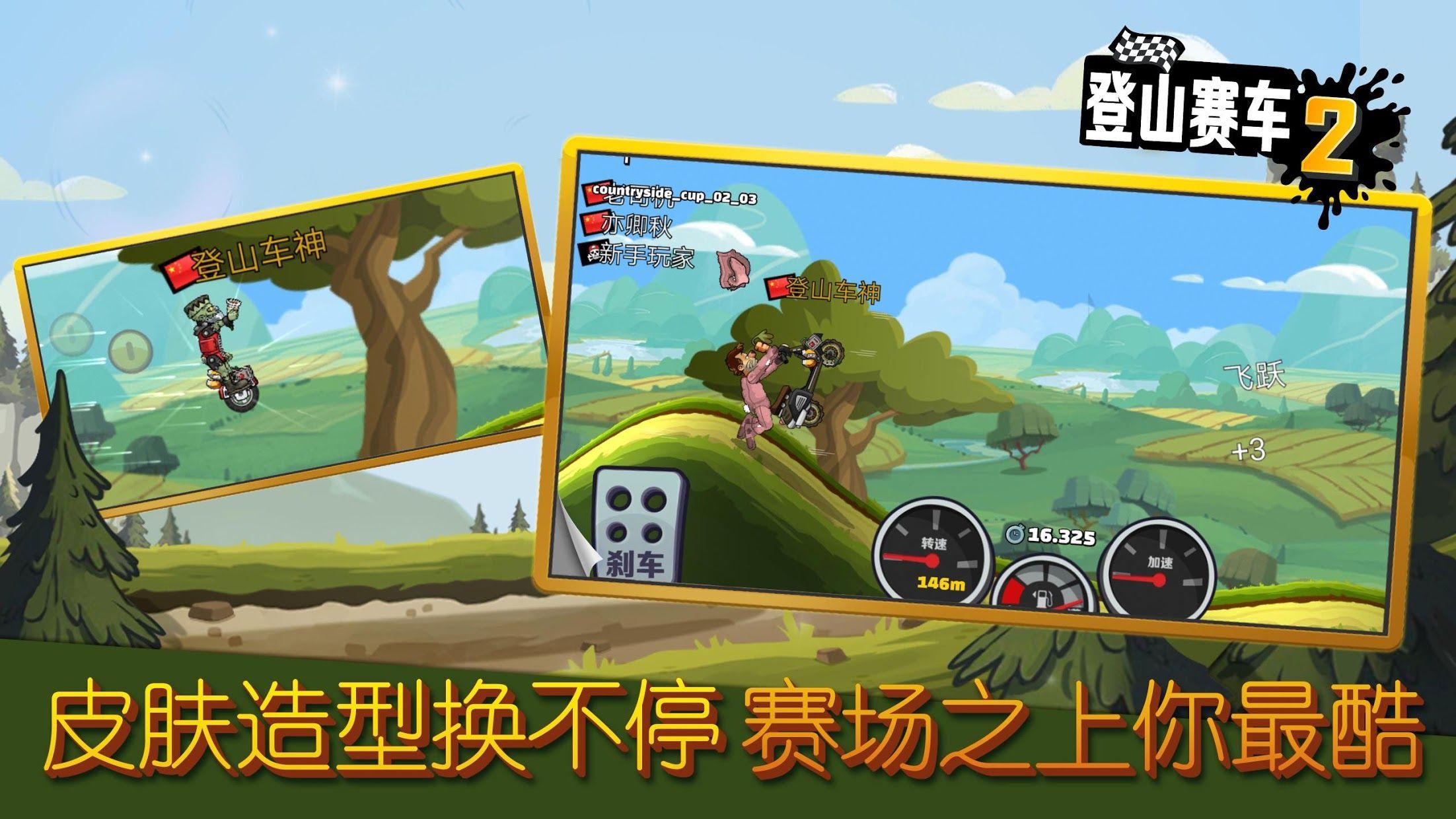 登山赛车2 - Hill Climb Racing 2 游戏截图5
