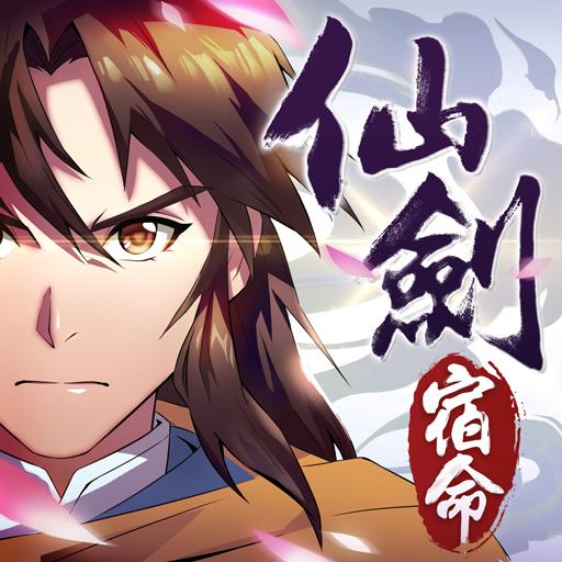 仙剑奇侠传-宿命