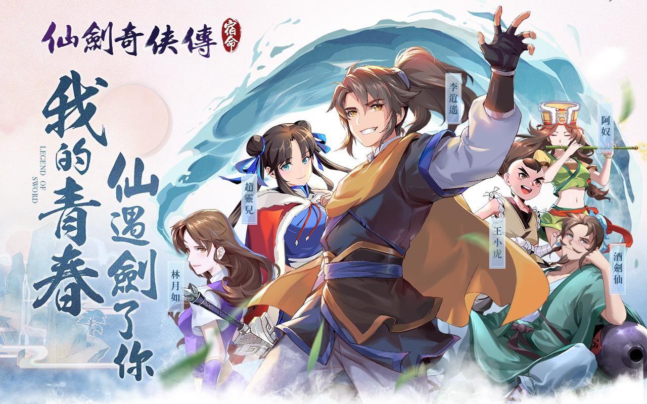 仙剑奇侠传-宿命 游戏截图1