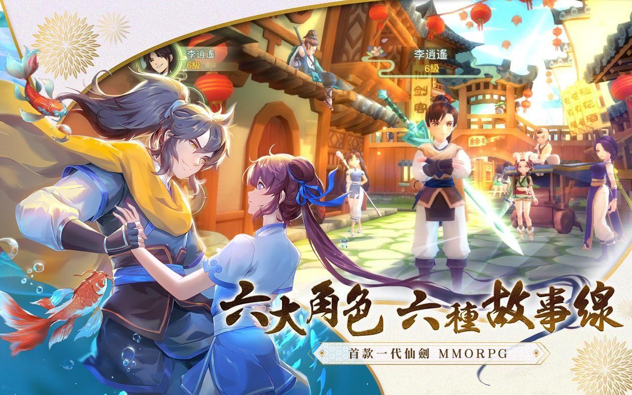 仙剑奇侠传-宿命 游戏截图2