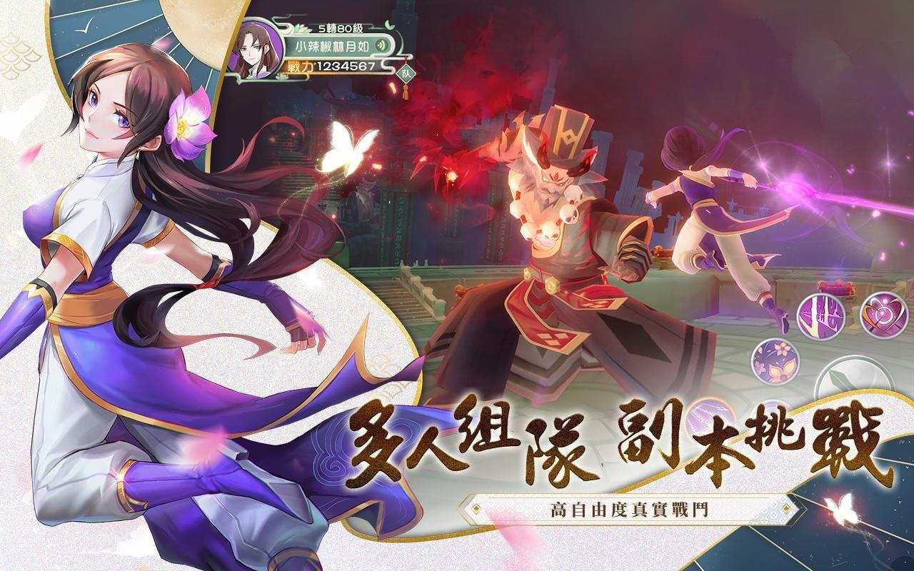 仙剑奇侠传-宿命 游戏截图3