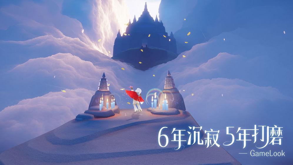 Sky 光·遇(国服) 游戏截图3