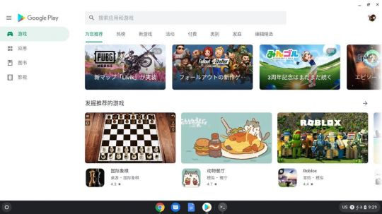 能打游戏能编程,如何用吃灰机器,安装完整ChromeOS(支持安卓) 图片20