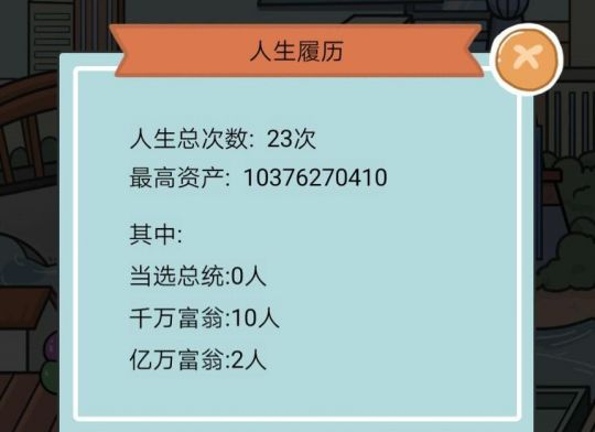 中国式人生2.jpg