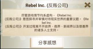 反叛公司:内忧外患,四面楚歌,你将如何带领人民重建家园 图片11