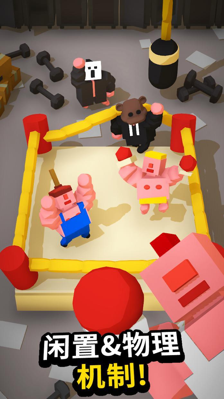 IDLE BOXING - 拳击手 游戏截图1