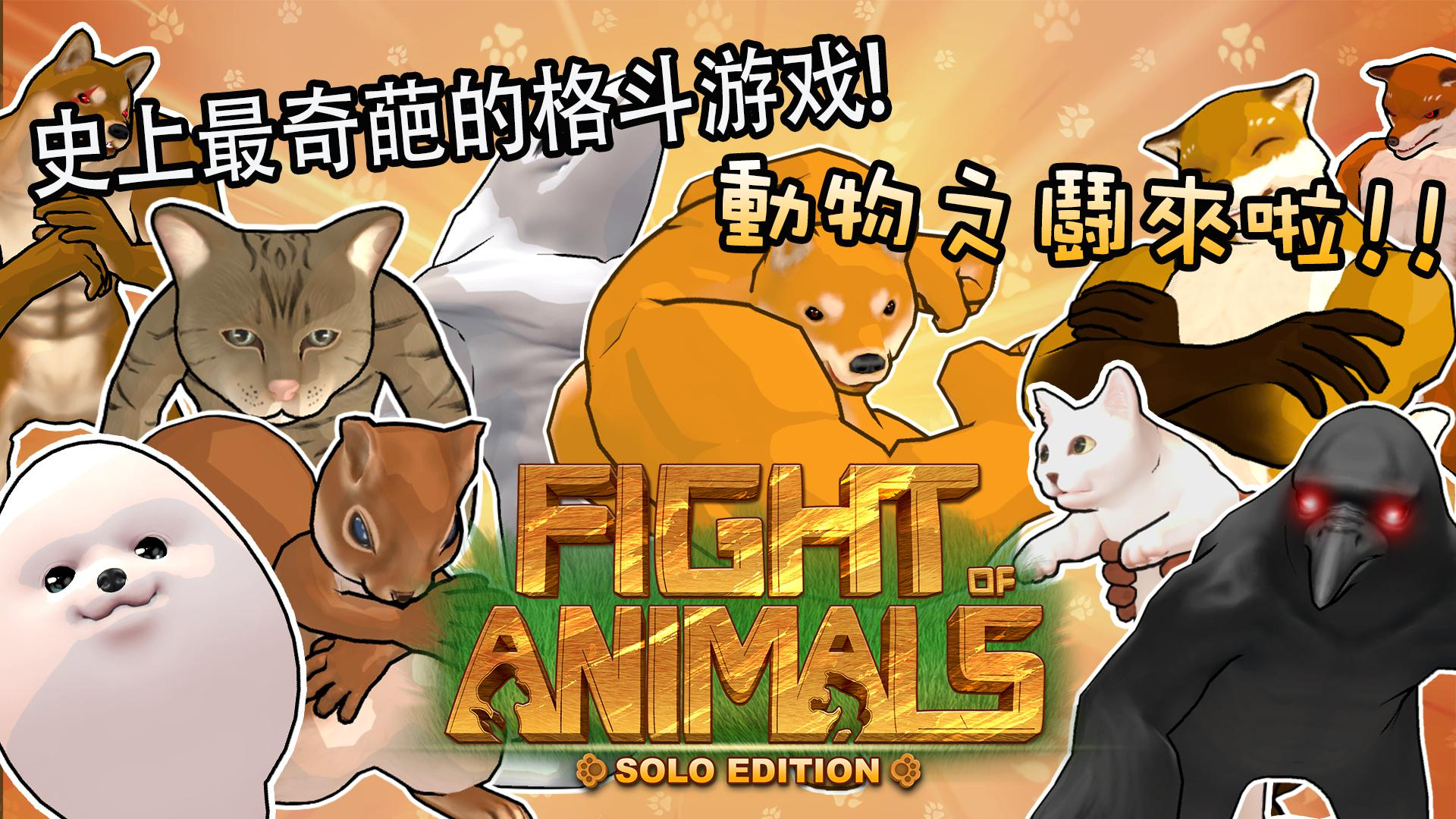 动物之斗-Solo Edition 游戏截图1