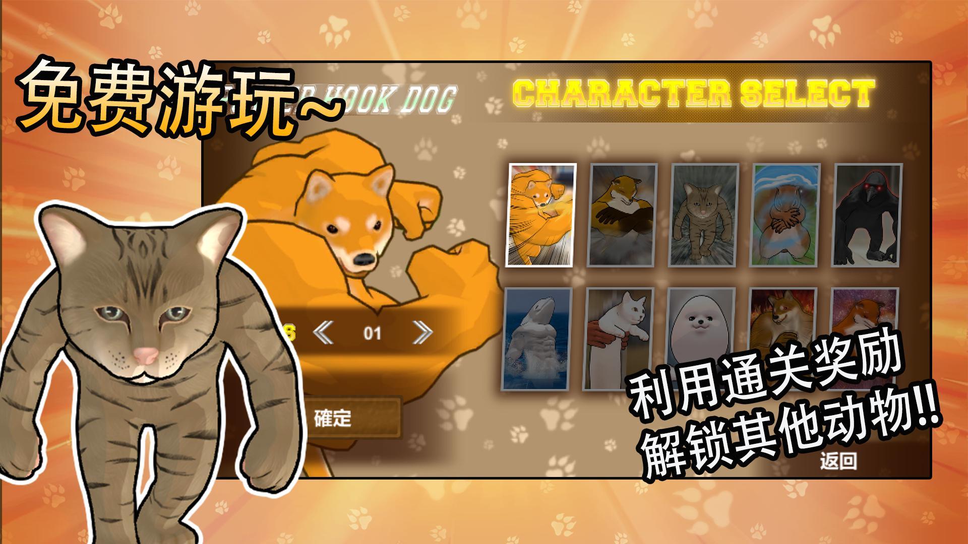 动物之斗-Solo Edition 游戏截图3
