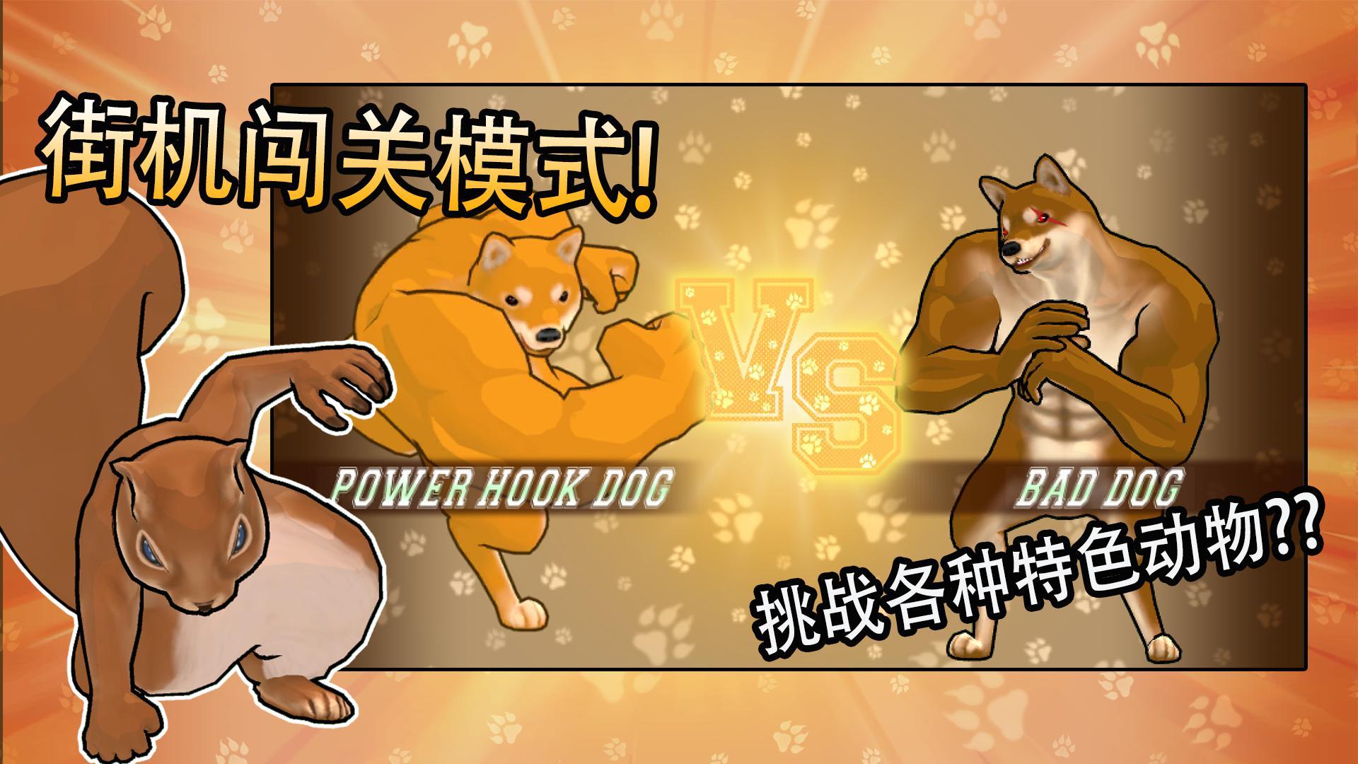 动物之斗-Solo Edition 游戏截图5