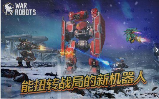 哪里能玩《战争机器人》 图片1