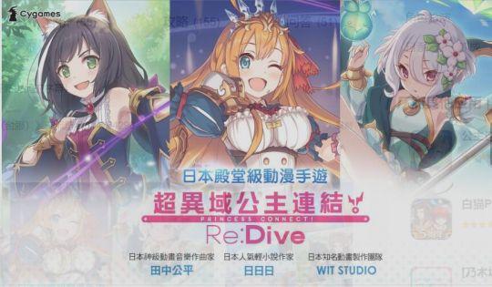 哪里能玩《公主连结Re:Dive》 图片1