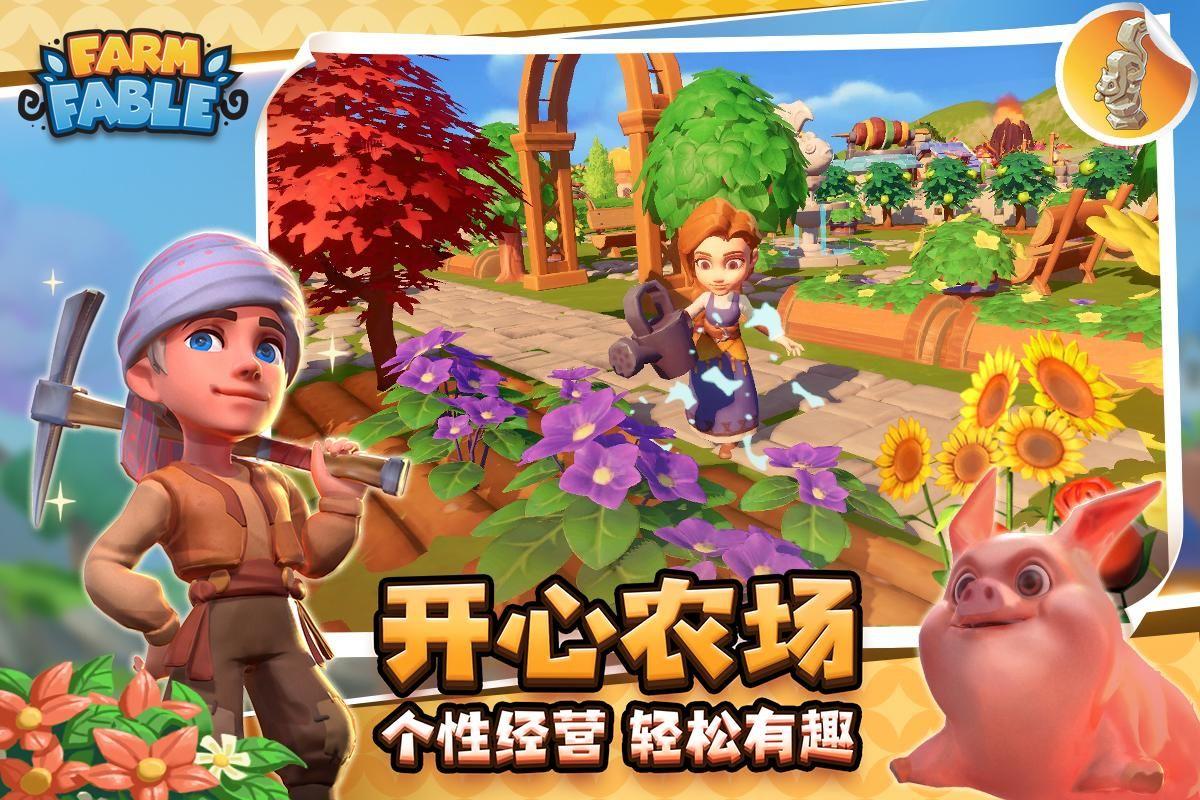 Farm Fable 游戏截图1