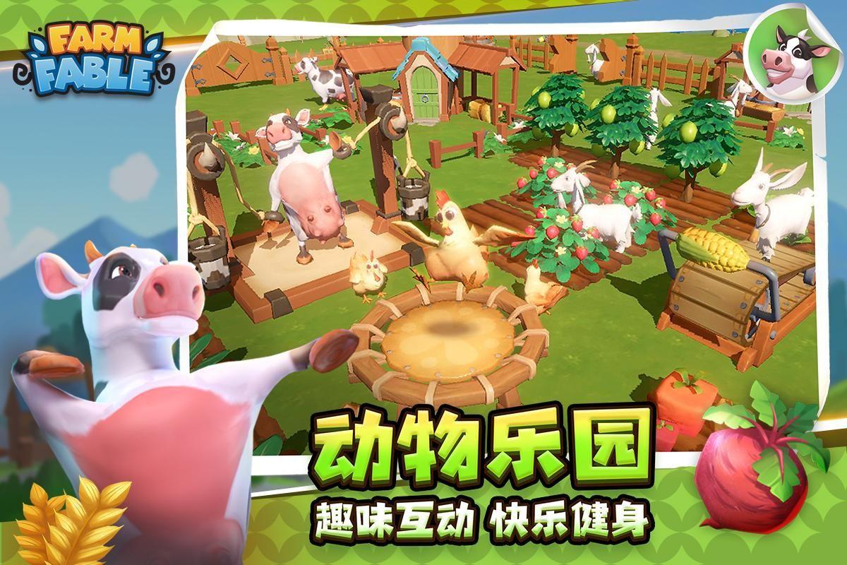 Farm Fable 游戏截图2