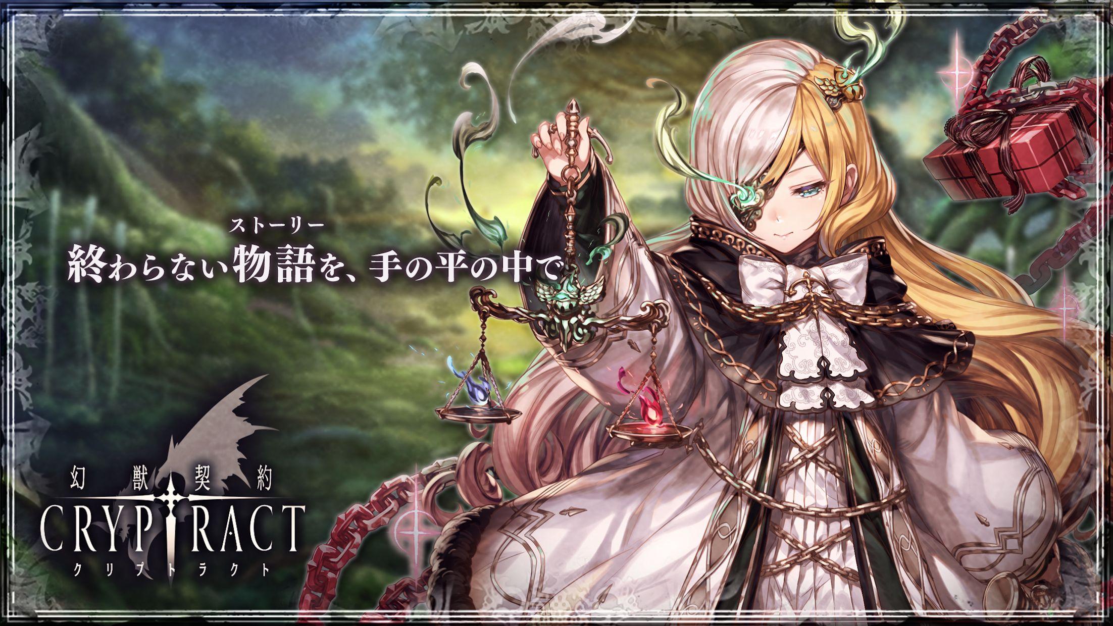 幻兽契约CRYPTRACT(日服) 游戏截图1